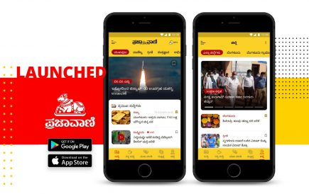 Prajavani – Kannada News app